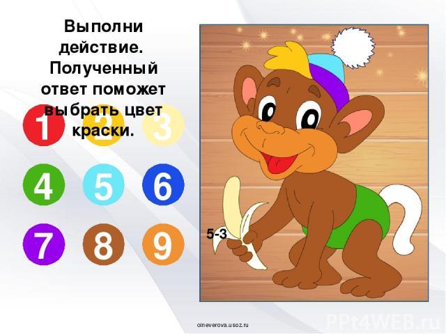 3+5 1 2 3 4 5 6 7 8 9 Выполни действие. Полученный ответ поможет выбрать цвет краски. oineverova.usoz.ru