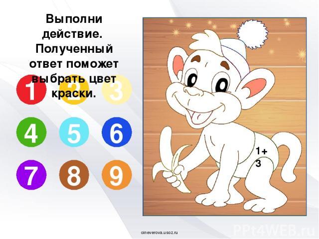 7+2 1 2 3 4 5 6 7 8 9 Выполни действие. Полученный ответ поможет выбрать цвет краски. oineverova.usoz.ru