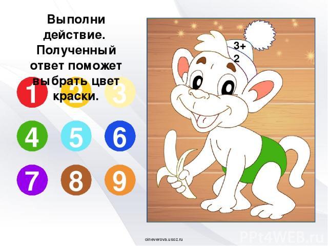 10-3 1 2 3 4 5 6 7 8 9 Выполни действие. Полученный ответ поможет выбрать цвет краски. oineverova.usoz.ru