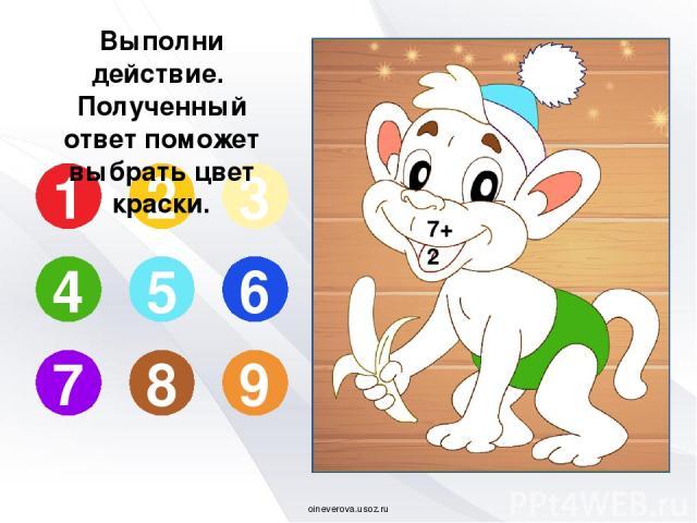 10-2 1 2 3 4 5 6 7 8 9 Выполни действие. Полученный ответ поможет выбрать цвет краски. oineverova.usoz.ru