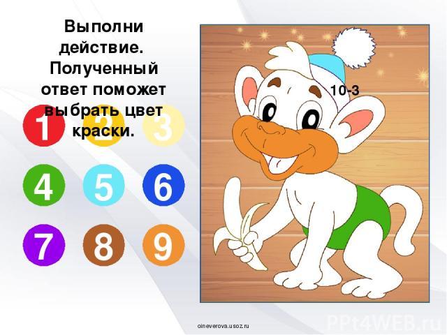 3-2 1 2 3 4 5 6 7 8 9 Выполни действие. Полученный ответ поможет выбрать цвет краски. oineverova.usoz.ru