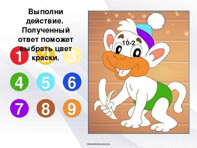 3+0 1 2 3 4 5 6 7 8 9 Выполни действие. Полученный ответ поможет выбрать цвет краски. oineverova.usoz.ru