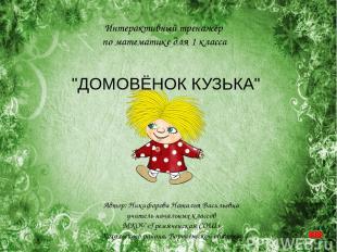 Интерактивный тренажёр по математике для 1 класса Автор: Никифорова Наталья Васи