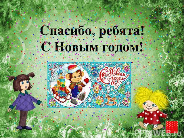 Фон -http://walpaper.es/images/wallpapers/fondo-para-poner-fotos-561787.jpeg Девочка- http://xn----7sbb3aaldicno5bm3eh.xn--p1ai/79-1/099/logo.gif Кузька- http://www.playcast.ru/uploads/2013/12/14/6839403.png Обезьянка- http://www.davno.ru/assets/ima…