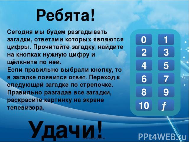 Светит солнце, пруд цветёт, Лебедь по нему плывёт, Ближе он подплыл едва — Оказалась цифра 0 1 2 3 4 5 6 7 8 9 10 → … два. oineverova.usoz.ru