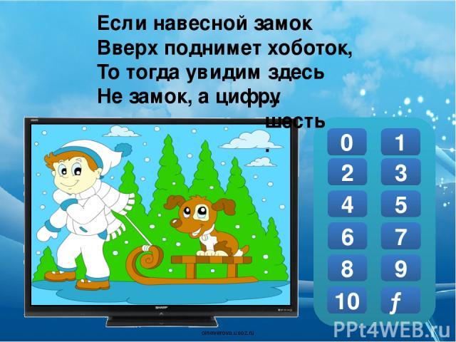 Ах, какая запятая На листе лежит большая! Можно ею даже мерить, Просто это цифра 0 1 2 3 4 5 6 7 8 9 10 … девять. → oineverova.usoz.ru