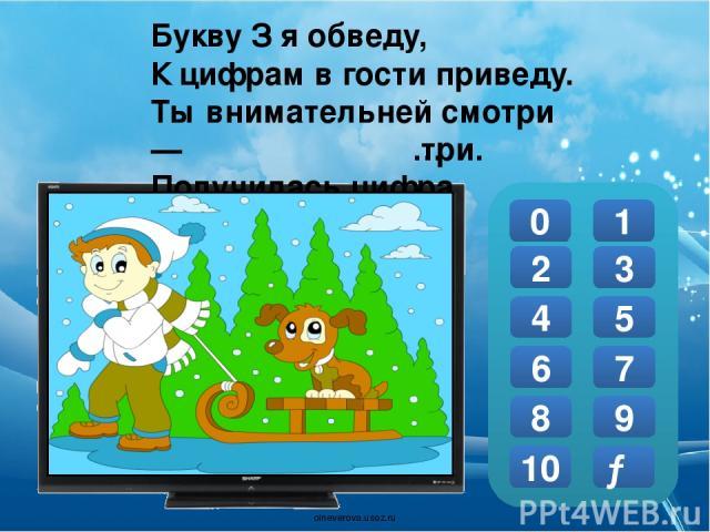 Нолик, стань за единицей, За своей родной сестрицей. Только так, когда вы вместе, Называть вас будут 0 1 2 3 4 5 6 7 8 9 10 → … десять. oineverova.usoz.ru