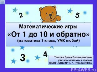 Математические игры «От 1 до 10 и обратно» (математика 1 класс, УМК любой) 2 3 4