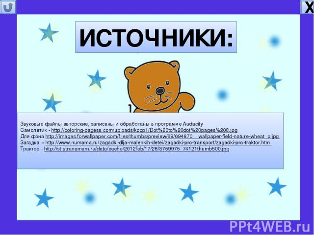 ИСТОЧНИКИ:  Звуковые файлы авторские, записаны и обработаны в программе Audacity Самолетик - http://coloring-pagess.com/uploads/kpcp1/Dot%20to%20dot%20pages%208.jpg Для фона http://images.forwallpaper.com/files/thumbs/preview/69/694870__wallpaper-f…