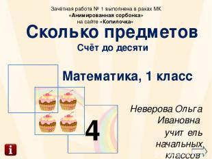 Сколько предметов Счёт до десяти Математика, 1 класс Неверова Ольга Ивановна учи
