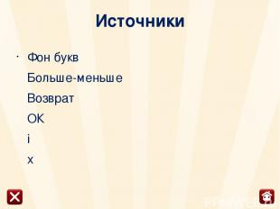 Источники Фон букв Больше-меньше Возврат ОК i х oineverova.usoz.ru
