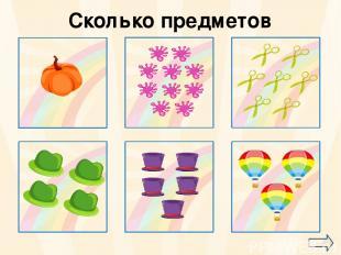 1 10 7 Сколько предметов 4 5 3 oineverova.usoz.ru