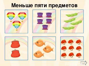 да да Меньше пяти предметов да да oineverova.usoz.ru