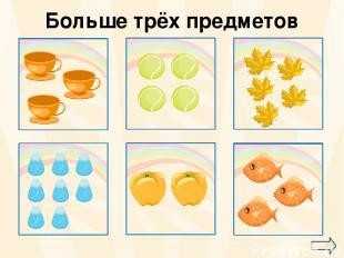 да да Больше трёх предметов да oineverova.usoz.ru
