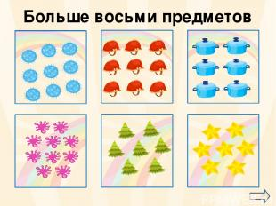 да да Больше восьми предметов да oineverova.usoz.ru