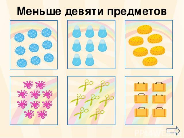 да да Меньше девяти предметов да да oineverova.usoz.ru