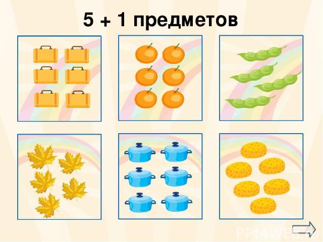 да да 5 + 1 предметов да да oineverova.usoz.ru