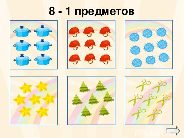 8 - 1 предметов да да да oineverova.usoz.ru