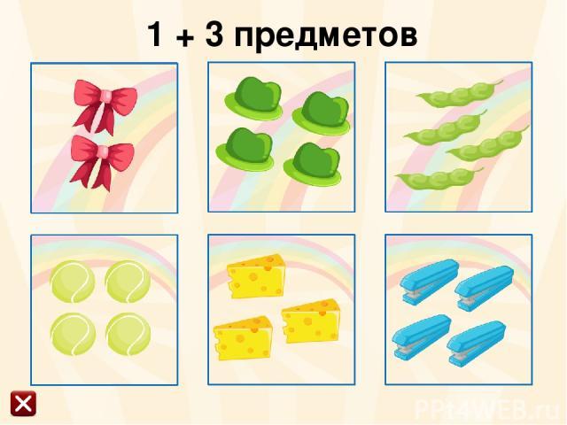да да 1 + 3 предметов да да oineverova.usoz.ru