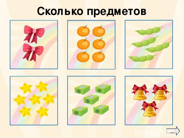 2 6 4 Сколько предметов 7 5 3 oineverova.usoz.ru