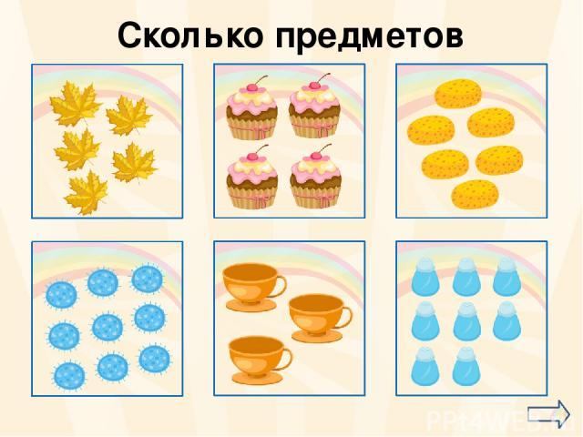 5 4 6 Сколько предметов 9 3 8 oineverova.usoz.ru