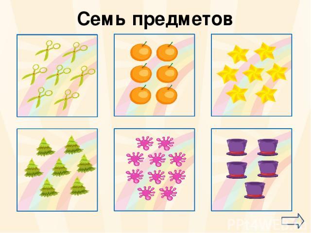 да да Семь предметов да oineverova.usoz.ru