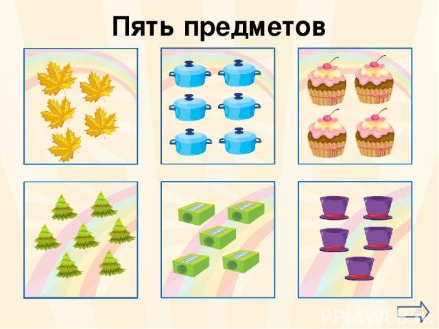 да Пять предметов да да oineverova.usoz.ru