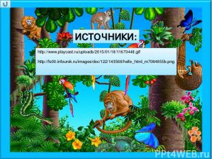 http://www.playcast.ru/uploads/2015/01/18/11670448.gif http://fs00.infourok.ru/i