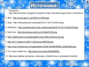 Х Раскраска - http://detvoraonline.ru/poigrat/novogodnii-onlajn-raskraski/snegur