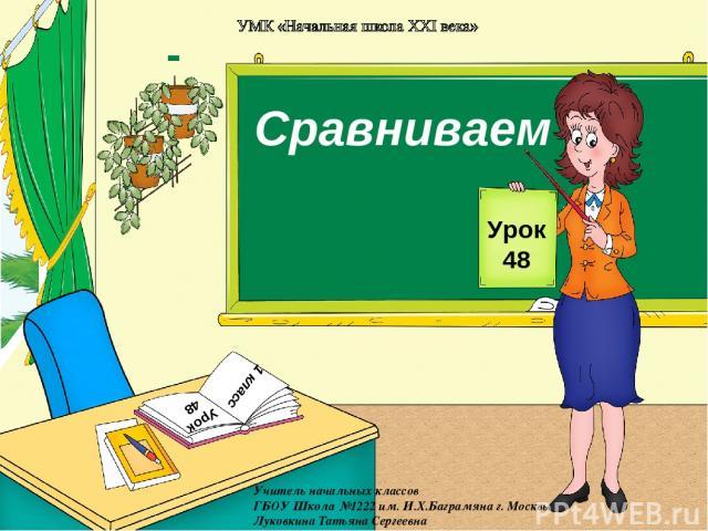 1 класс математика урок 48 сравниваем