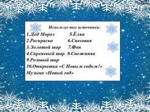 1.Дед Мороз 5.Ёлка 2.Раскраска 6.Снеговик 3.Золотой шар 7.Фон 4.Сиреневый шар 8.