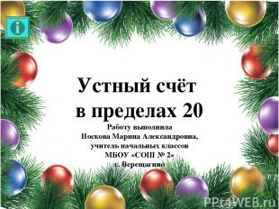 Устный счёт в пределах 20 Работу выполнила Носкова Марина Александровна, учитель