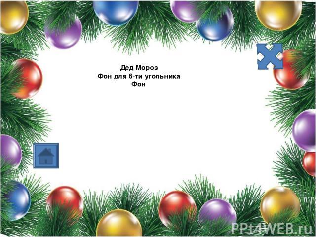 Дед Мороз Фон для 6-ти угольника Фон