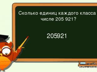 Сколько единиц каждого класса в числе 205 921? 205 921