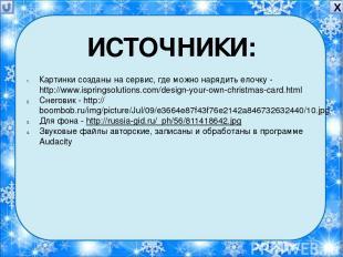 Картинки созданы на сервис, где можно нарядить елочку - http://www.ispringsoluti