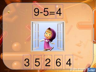 3 5 2 6 4 9-5= 4 ещё Ekaterina050466