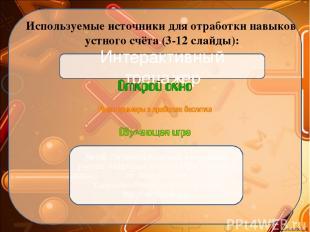 Интерактивный тренажер Автор: Питинева Антонина Алексеевна учитель начальных кла