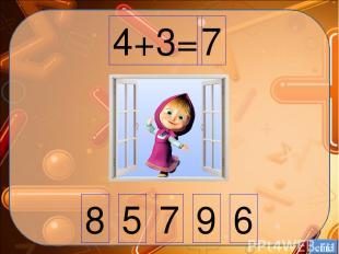 4+3= 7 8 5 7 9 6 ещё Ekaterina050466