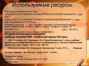 Используемые ресурсы: Картинки с клубками ниток http://s.pfst.net/2012.05/126655