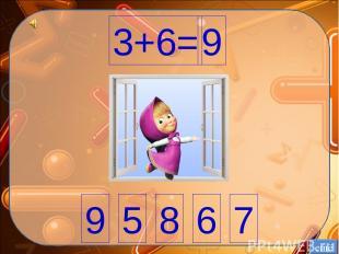 ещё 3+6= 9 9 5 8 6 7 Ekaterina050466