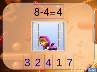 ещё 4 8-4= 3 2 4 1 7 Ekaterina050466