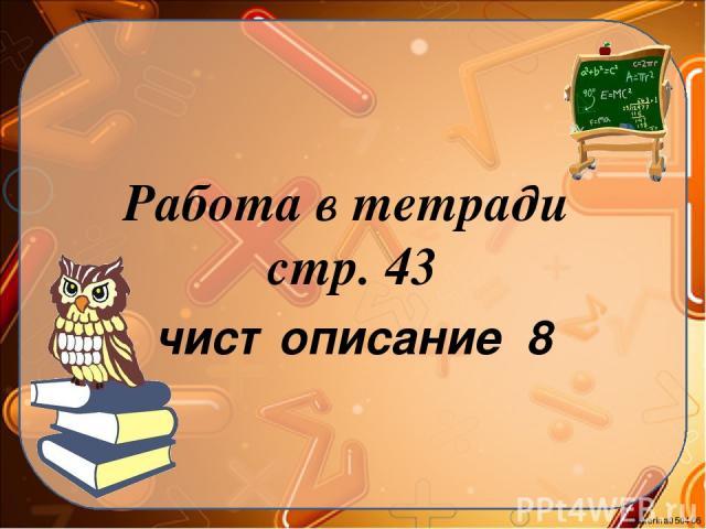 чистописание 8 Работа в тетради стр. 43 Ekaterina050466