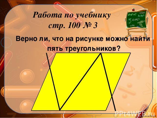 Работа по учебнику стр. 100 № 3 Верно ли, что на рисунке можно найти пять треугольников? Ekaterina050466