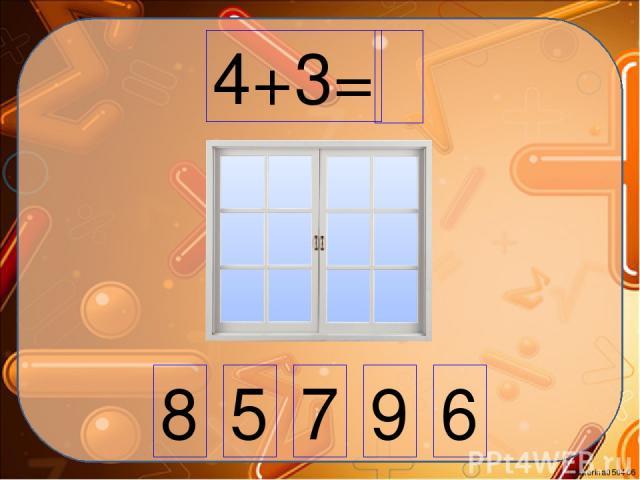 4+3= 8 5 7 9 6 Ekaterina050466