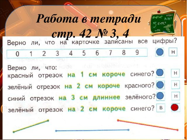 Работа в тетради стр. 42 № 3, 4 Ekaterina050466