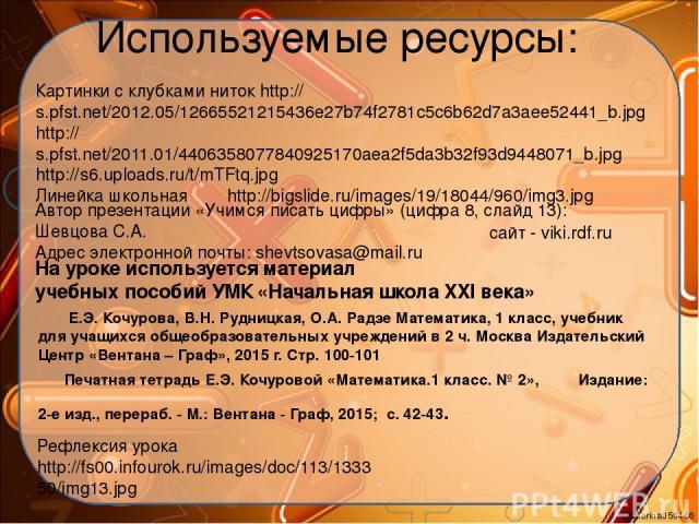 Используемые ресурсы: Картинки с клубками ниток http://s.pfst.net/2012.05/12665521215436e27b74f2781c5c6b62d7a3aee52441_b.jpg http://s.pfst.net/2011.01/4406358077840925170aea2f5da3b32f93d9448071_b.jpg http://s6.uploads.ru/t/mTFtq.jpg Линейка школьная…