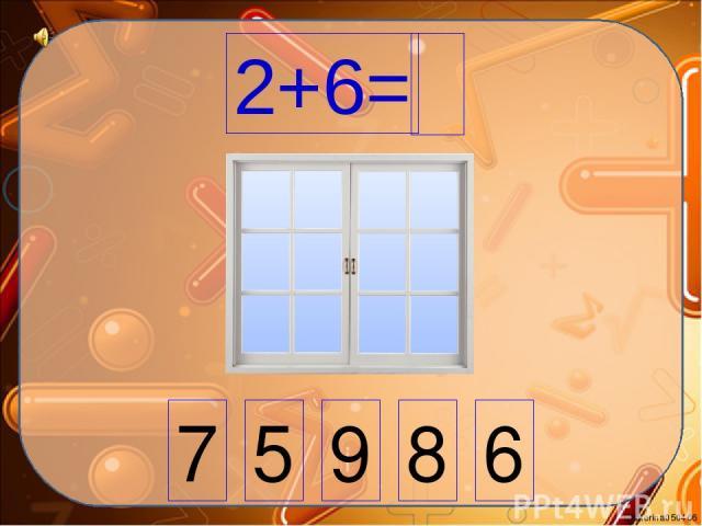 7 5 9 8 6 2+6= Ekaterina050466