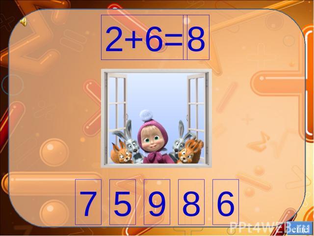 ещё 2+6= 8 7 5 9 8 6 Ekaterina050466