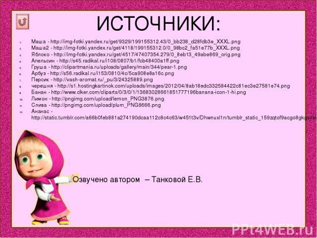 ИСТОЧНИКИ: Маша - http://img-fotki.yandex.ru/get/9329/199155312.43/0_bb238_d28fdb3e_XXXL.png Маша2 - http://img-fotki.yandex.ru/get/4118/199155312.0/0_98bc2_fa51e77b_XXXL.png Яблоко - http://img-fotki.yandex.ru/get/4517/47407354.279/0_8eb13_49abe869…