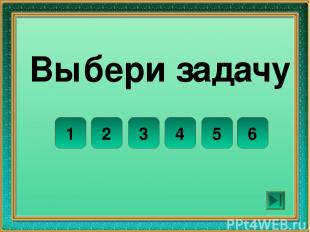 В скольких пачках находятся 35 ирисок? 7 В двух пачках 10 ирисок. Задача 2 1). 1